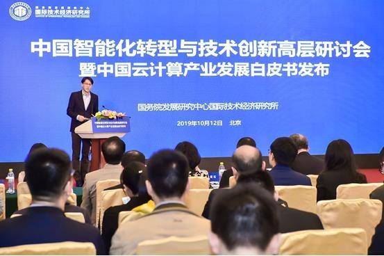 中国智能化转型与技术创新高层研讨会在京举行 《中国神彩争霸官网快3_神彩棋牌_app软件产业发展白皮书》正式发布