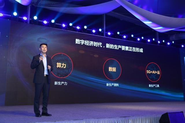华为持续推进算力、数据基础设施、5G+AI+云等创新,使能数字经济
