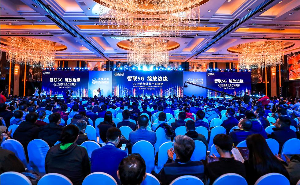 智联5G,绽放边缘——2019边缘计算产业峰会在京盛大召开