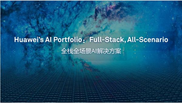 推动中国AI 开发进入黄金时代,华为云底气何在?