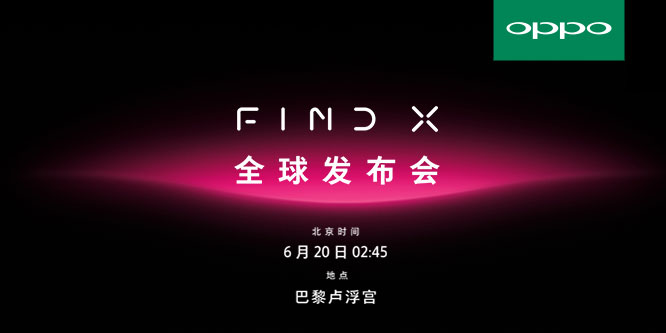 OPPO Find X 发布会直播
