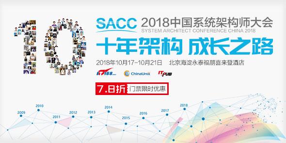 2018SACC大会