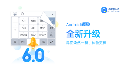 QQ输入法焕新颜,输入简洁更高效