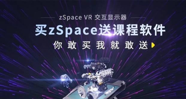 zSpace课程软件只送不卖,就是这么任性!