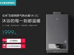 大居室燃热新宠,云米16L互联网燃气热水器上市