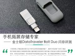 手机拓展存储专家 金士顿Bolt闪存盘评测