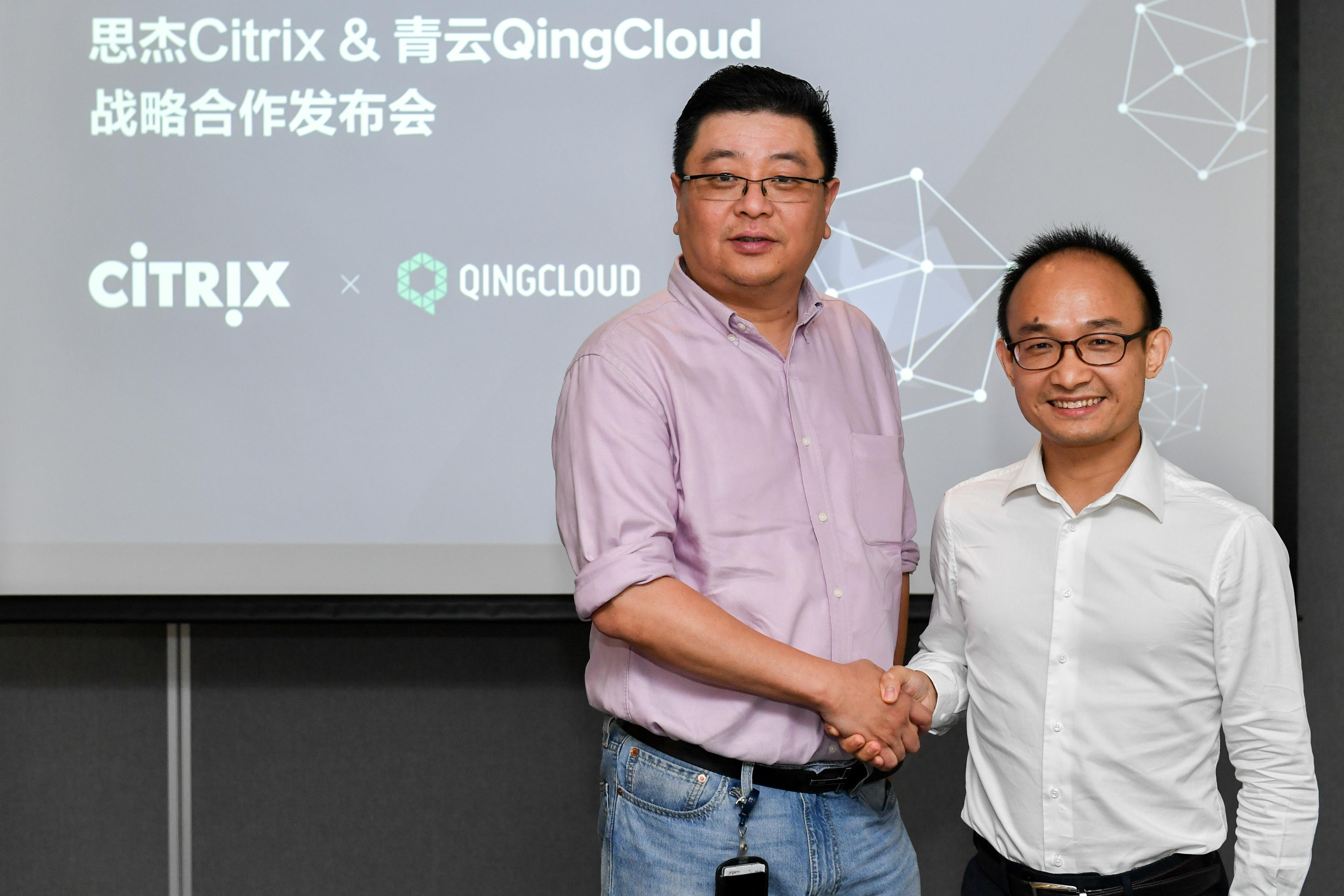 青云QingCloud与思杰达成战略合作 深度整合桌面云能力