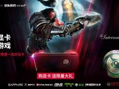 升显卡送刀币 AMD买赠游戏超值购