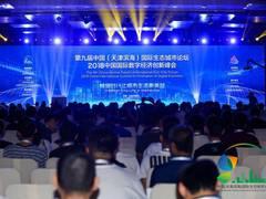 打造智慧城市 第九届中国国际生态城市论坛成功举办