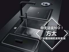 让你无法拒绝! 方太Q7水槽洗碗机实景评测