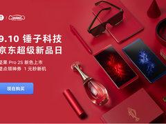锤子科技京东超级新品日 新配色坚果Pro 2S上市