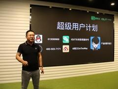 什么是爱奇艺iQUT未来影院超级用户计划?