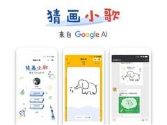 """Google AI小游戏""""猜画小歌""""该怎么玩?"""