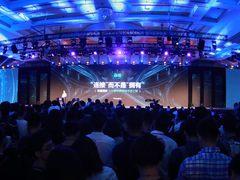 以数据驱动突破 TalkingData T11 2018数据智能峰会在京举办