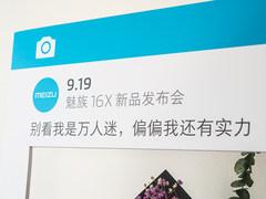 又美又有黑科技?魅族16X将于9月19日发布