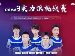 "eStar Pro战队领衔 华为nova3实力派挑战赛招募""隐藏王者"""