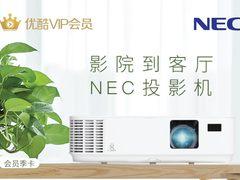NEC 金秋福利优酷会员送双份 开启泛娱乐高清体验