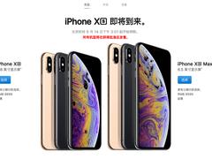 iPhone X使命终结,官网正式下架!iPhone 7/8全系降价成最佳之选
