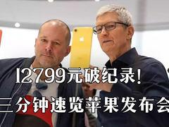 12799元打破iPhone最贵记录!三分钟速览苹果发布会