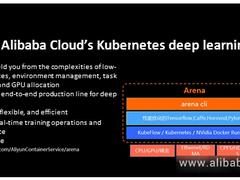 阿里云推出深度学习开源利器Arena,使数据科学家不再犯难!