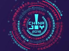 电竞狂欢盛宴!ChinaJoy 2018 HyperX炫彩来袭