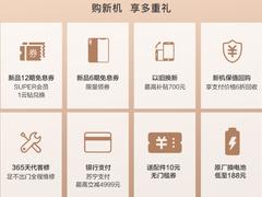 专为iPhone XS定制八大福利,苏宁易购对果粉是真爱啊!