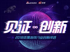 权威评审团阵容曝光 助力新浪游戏创新评选