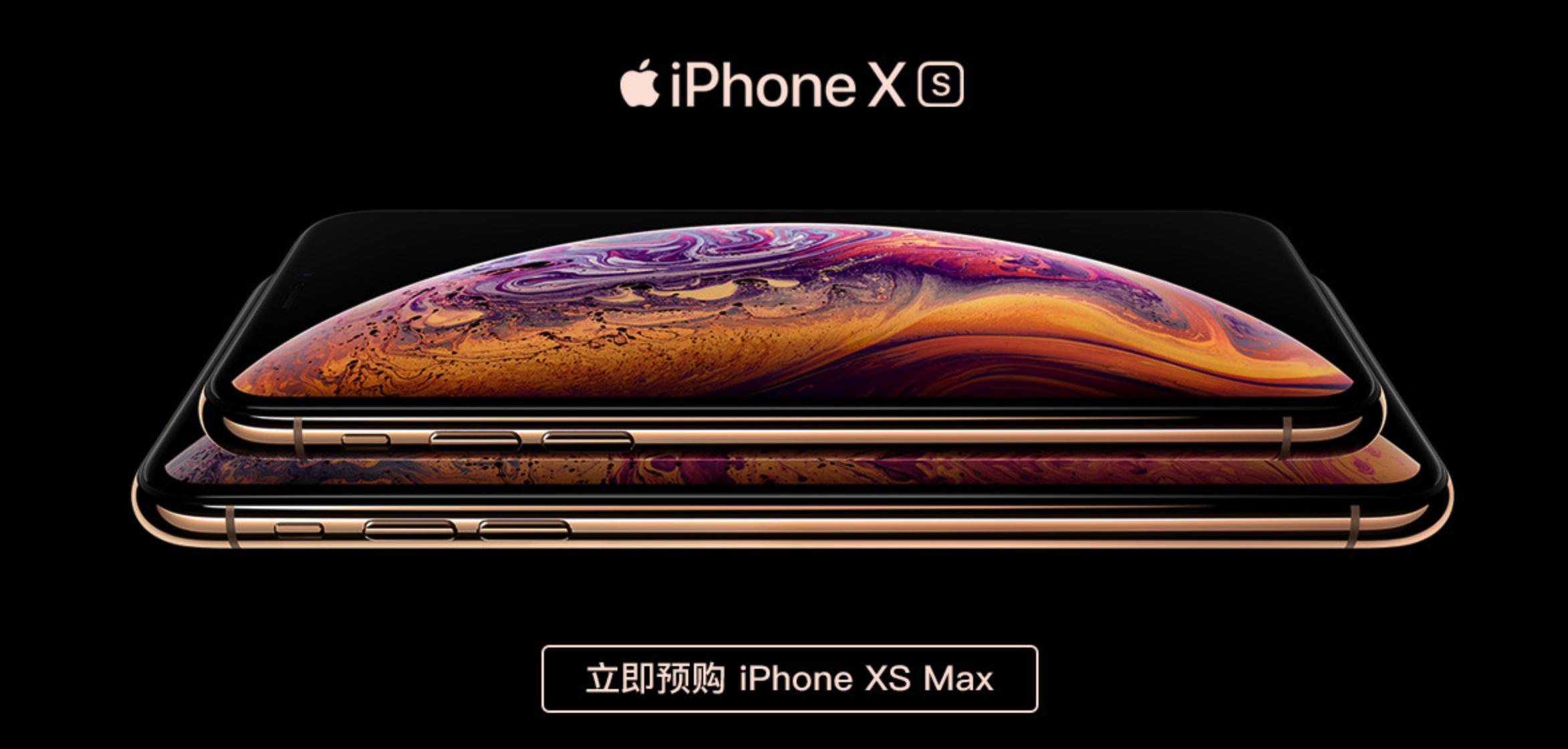 双卡iPhone XS Max来袭  京东同步开启预购