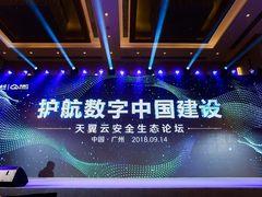 天翼云安全生态论坛隆重举行 布局云生态护航数字中国建设