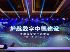 护航数字中国建设 天翼云安全生态论坛举行