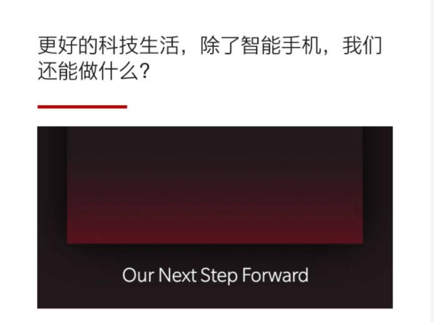 一加宣布进军互联网智能家居领域 刘作虎:探索更好的科技生活