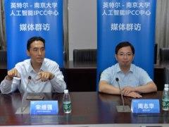 AI训练场:英特尔-南京大学人工智能联合研究中心成立