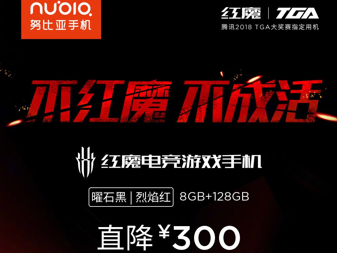 游戏手机的模范 努比亚红魔电竞游戏手机直降300