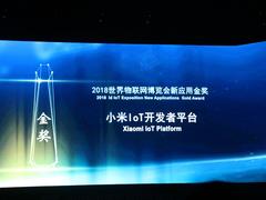 小米IoT开发者平台获2018世界物联网博览会新应用金奖