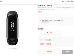 一分钟售罄 小米手环3 NFC版今日开售