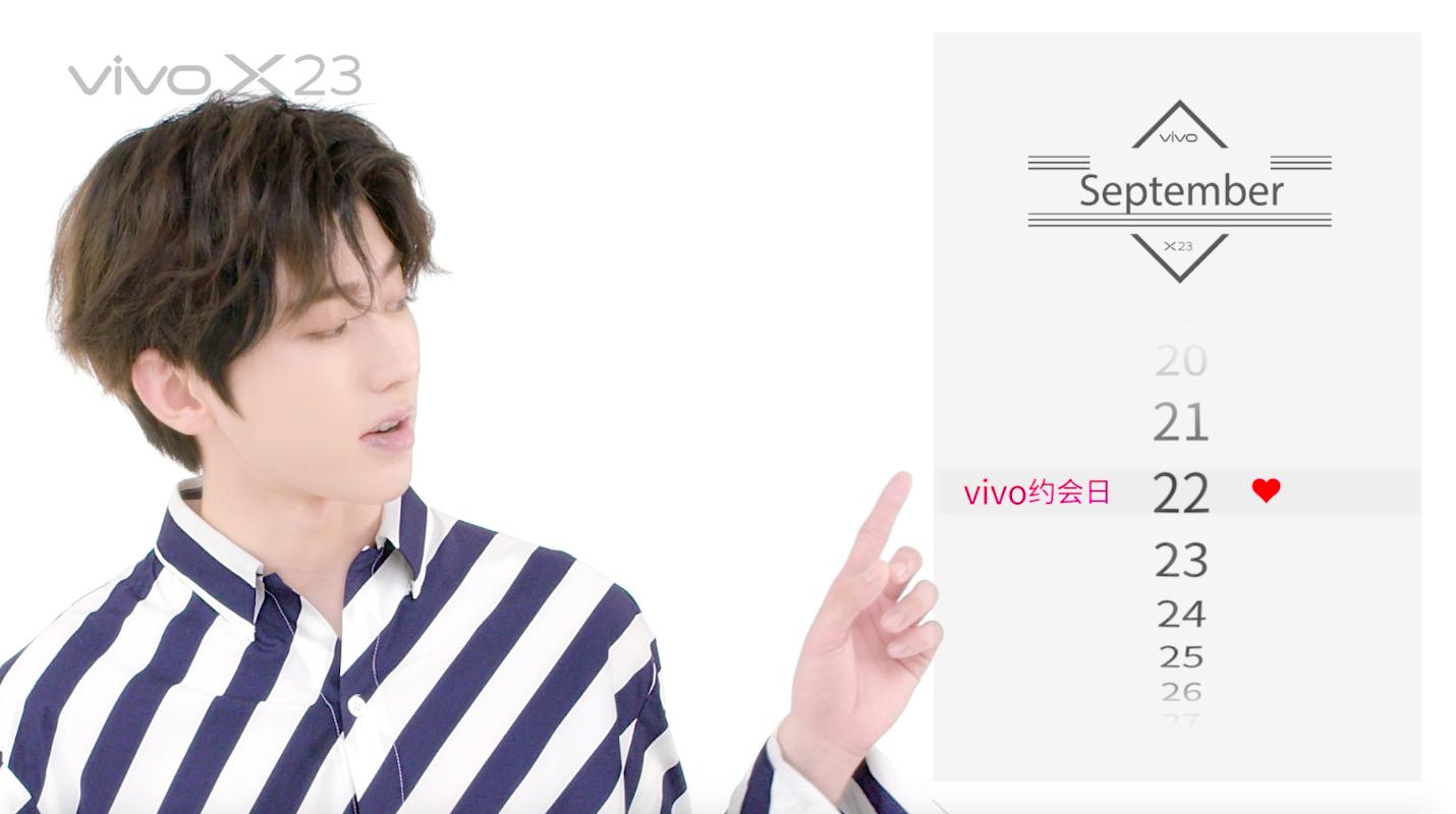 9月22日 vivo X23约你一起遇见蔡徐坤