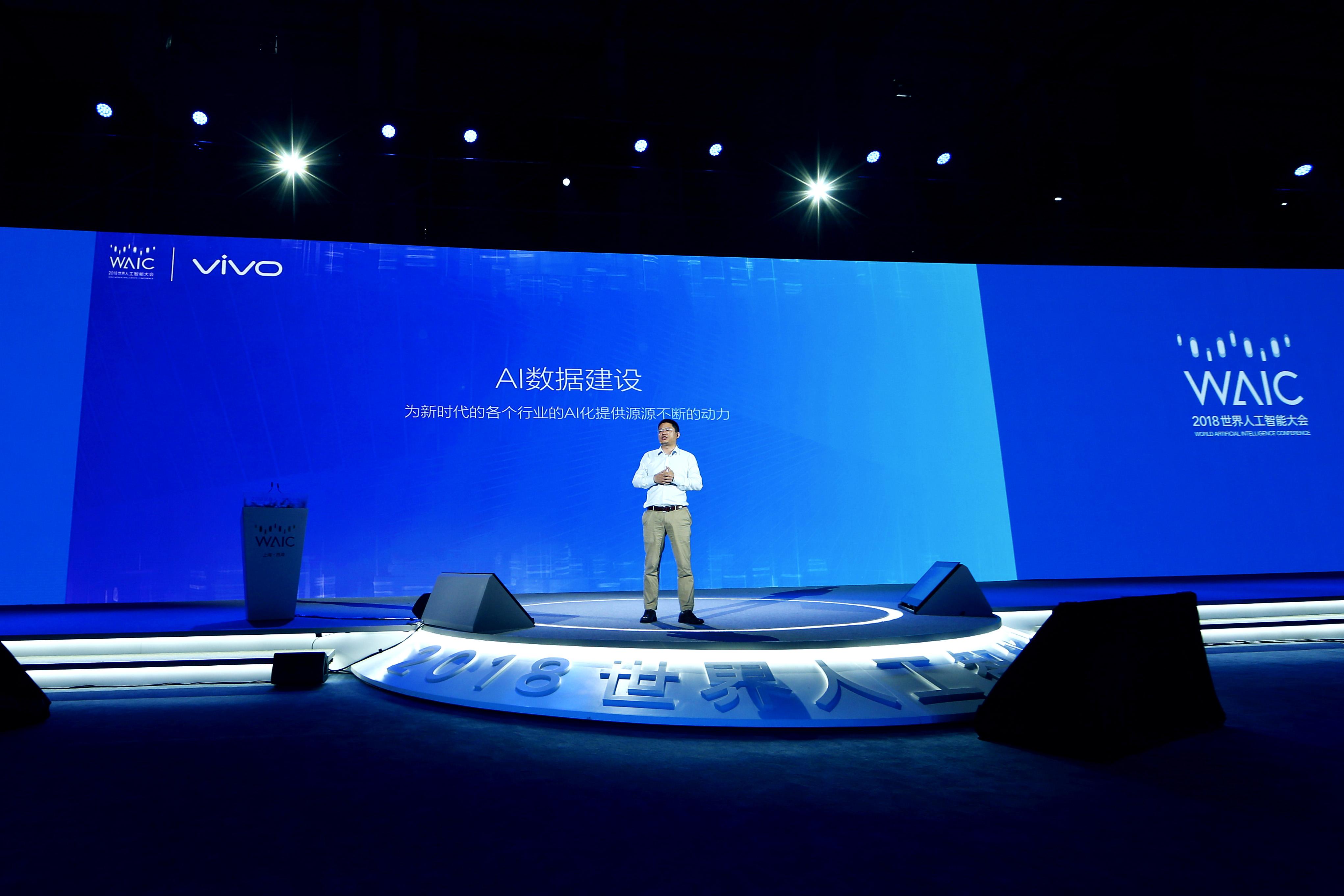 """vivo世界人工智能大会上正式公布""""AI金字塔战略"""""""