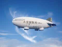从一架飞艇看阿里云潜行多年的物联网新赛道