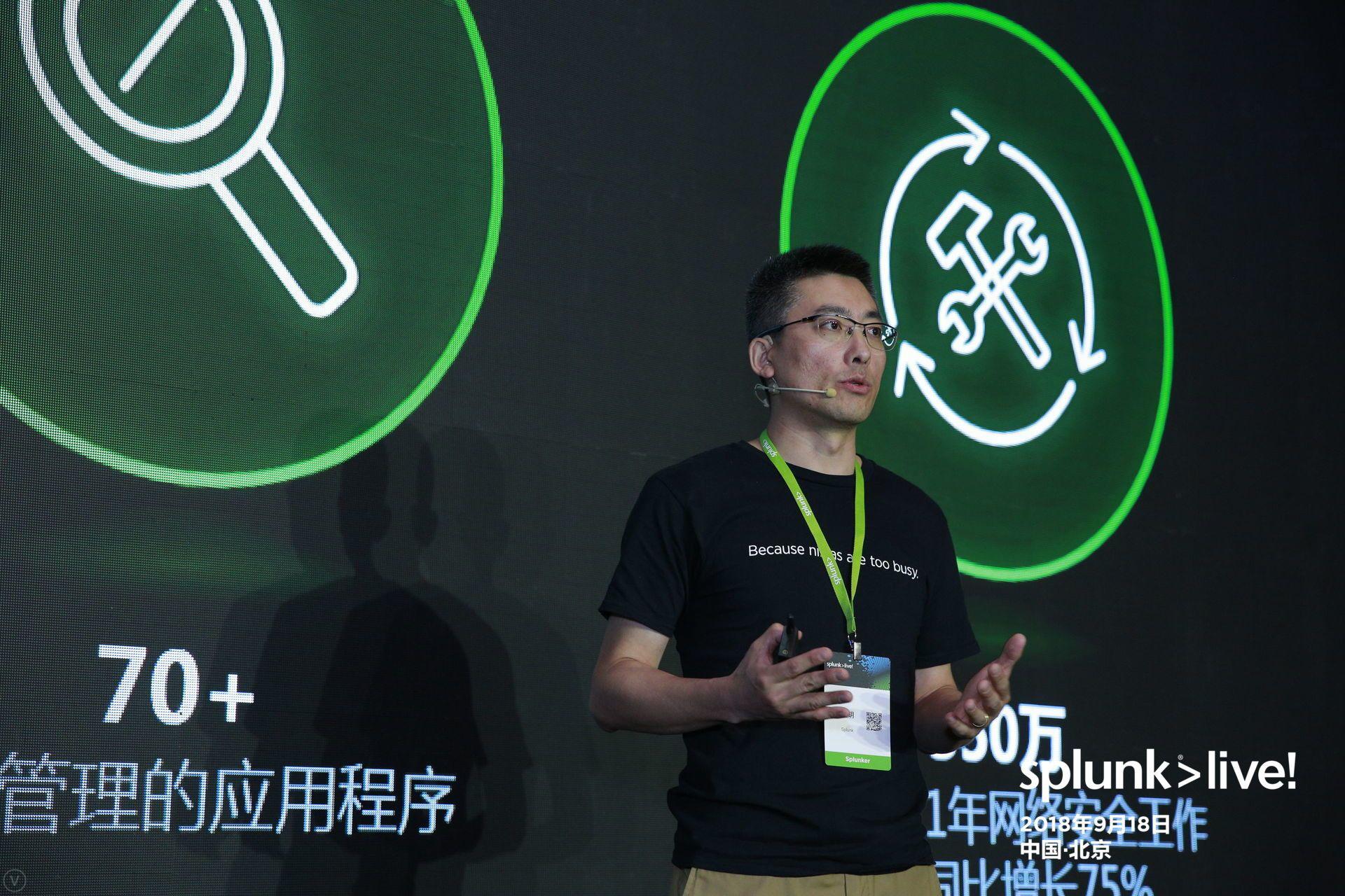Splunk>live!2018中国用户大会北京站大聊安全话题,到底支了哪些招?