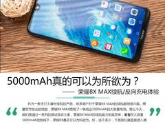 荣耀8X MAX续航体验:5000mAh真的可以为所欲为?