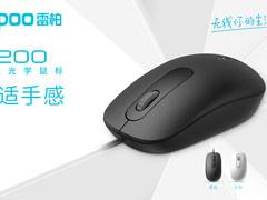 舒适手感 雷柏N200有线光学鼠标上市