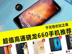 千元性价比之选 超值高通骁龙660手机推荐