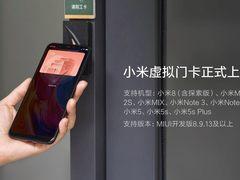 小米虚拟门卡上线空白卡功能 手机公交再增两新城市