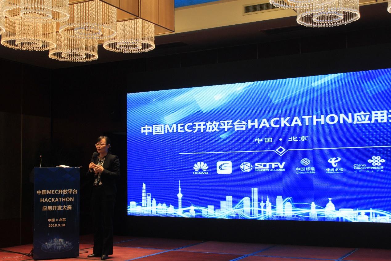 首届中国MEC开放平台HACKATHON应用开发大赛在京成功落幕