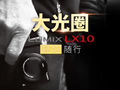 松下LX10 1英寸大底数码相机售价2999元
