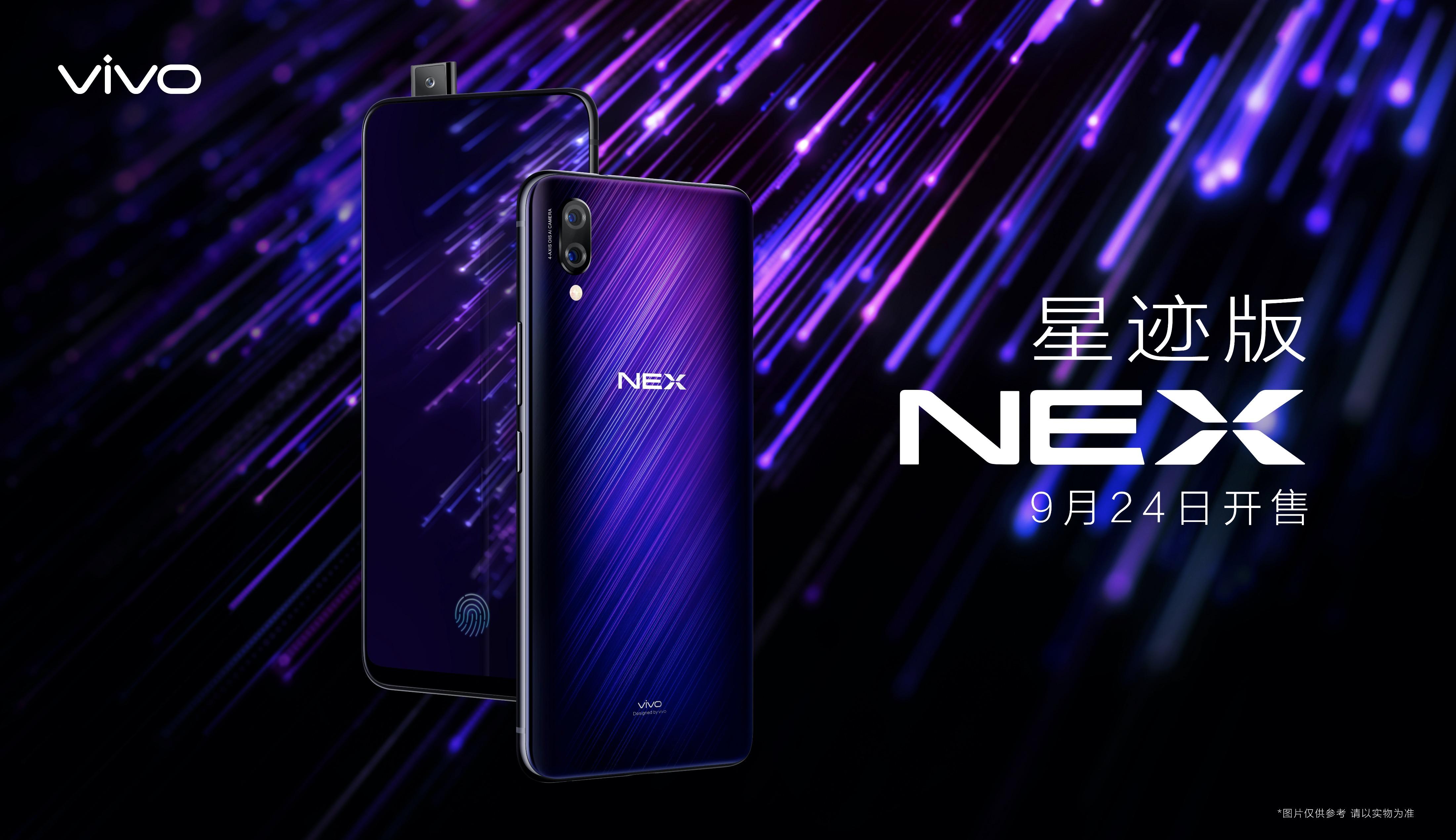 拒绝单调!vivo NEX推蓝紫渐变新版 演绎时尚新潮流
