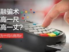 华为十问:道高一尺魔高一丈,信用卡盗刷防不胜防?