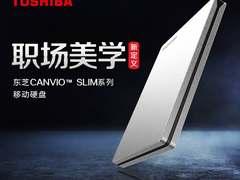 职场美学东芝CANVIO SLIM系列移动硬盘