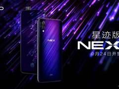 拒绝单调!vivo NEX推蓝紫渐变新版,演绎时尚新潮流