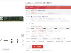 价格实惠!金士顿 DDR3 1600 4GB 内存京东促销